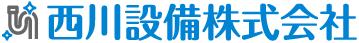 西川設備株式会社